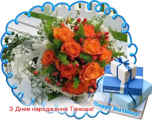Вітаю тебе з днем народження! бажаю