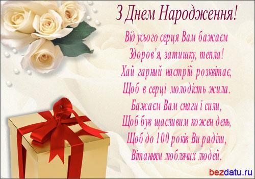 Вірші з привітаннями з днем народження