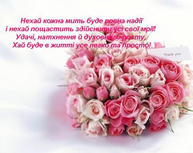 Вітаємо з Днем Народження Діанку (idianka), 16 грудня » Кулінарний ...