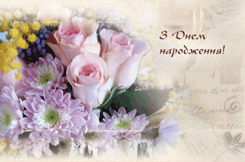 Вітаємо Христю з Днем Народження!!!, 10 січня » Кулінарний форум ...