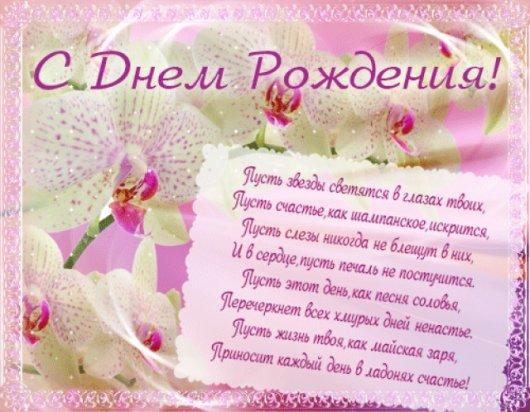 З Днем народження - 19 липня - Ksenija (Оксана), Вiтання для ...