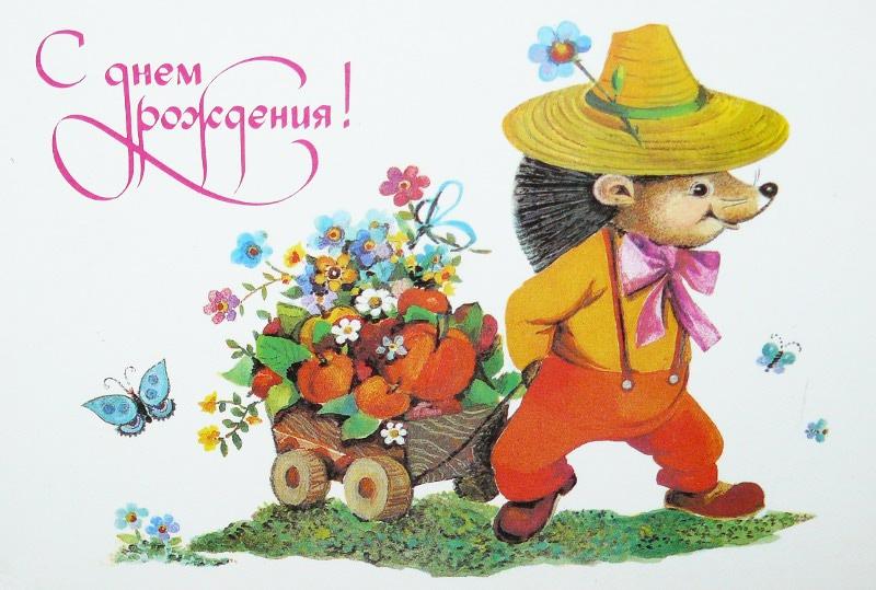 Поздравления с Днем рождения летом