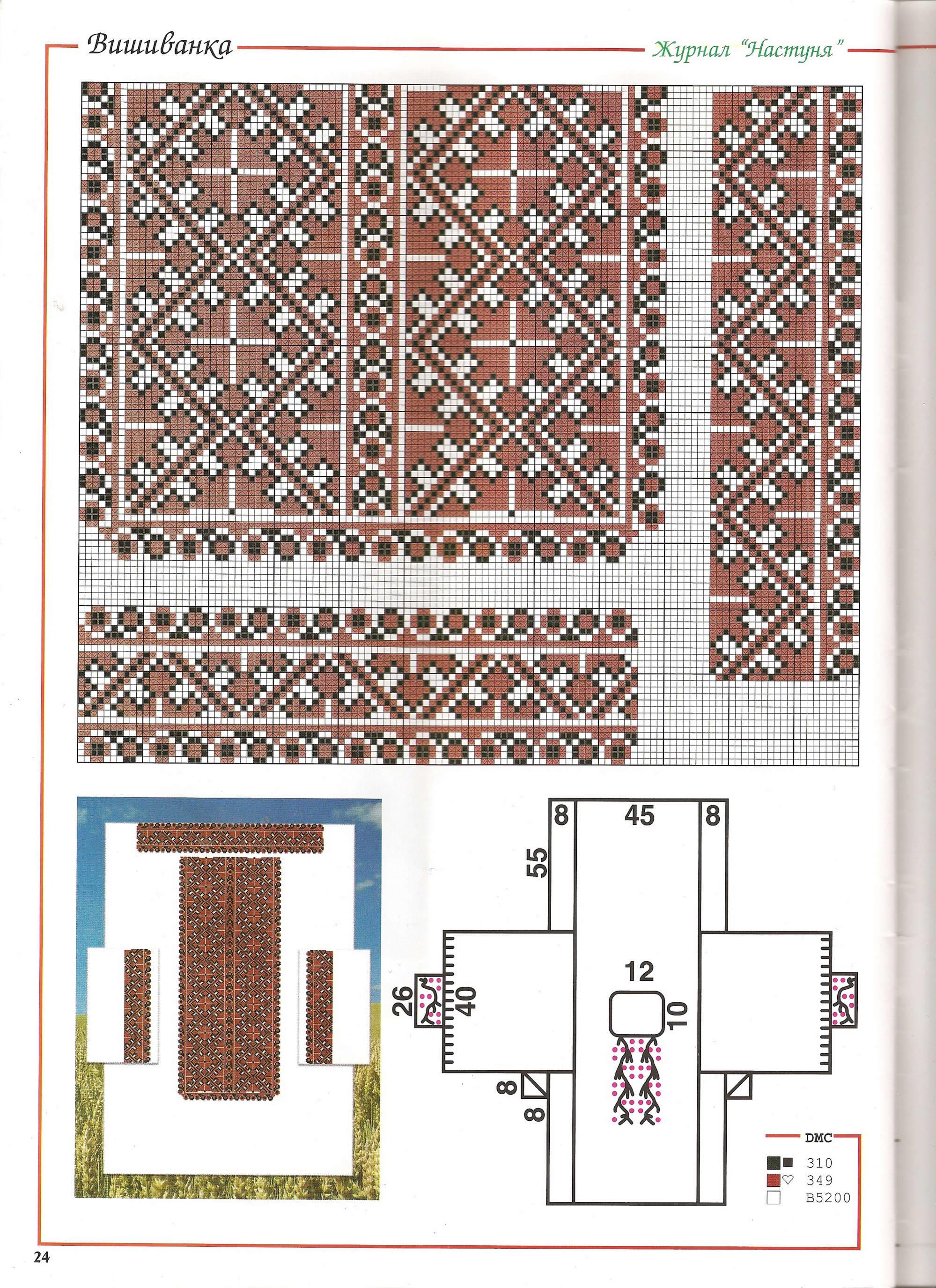 схема для мужские вышивки крестом