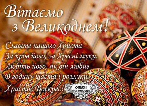 Привітання до свята Великодня, Великодні привітання - віршовані чи ...