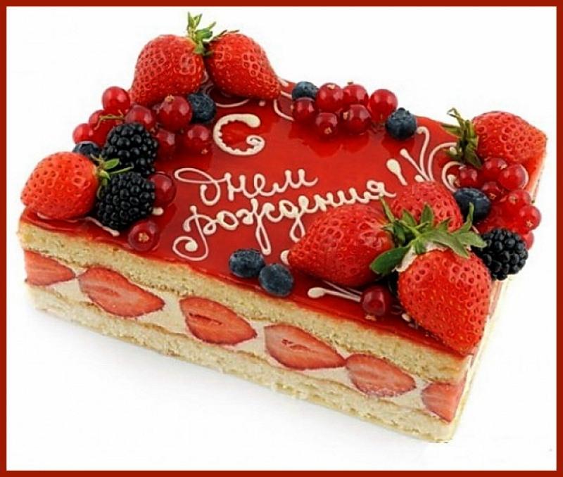 Поздравление с днём рождения на заказ 92
