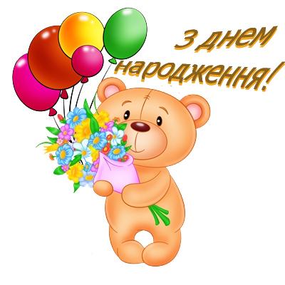 Solny_girl з днем народження! - Привітання / Поздравления - Lutsk ...