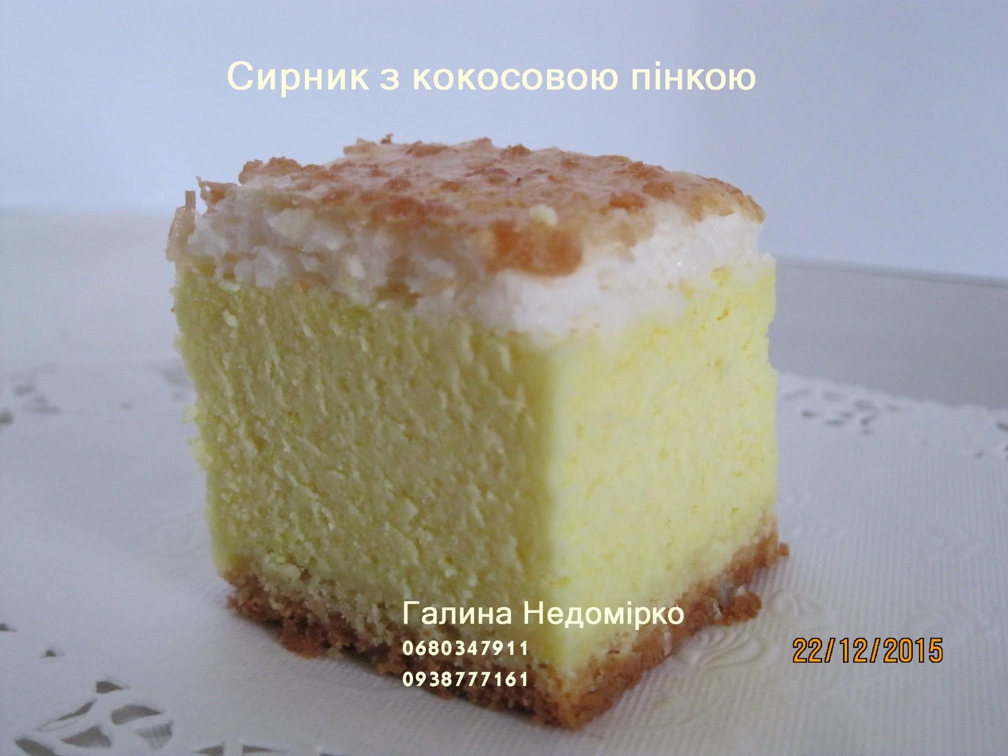 пляцок сирник рецепти з фото